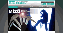 Preview of mizo.co.jp