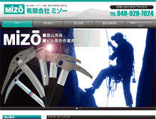 Tablet Preview of mizo.co.jp